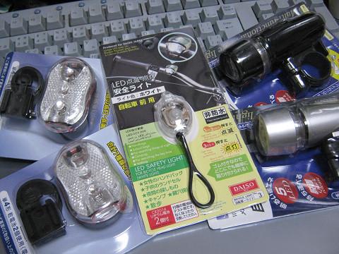 resize2468_自転車LEDライト100円.jpg